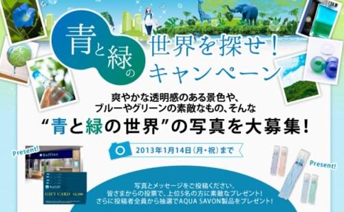 AQUA SAVON「青と緑の世界を探せ!」キャンペーン