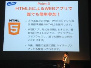 HTML5への対応でWEBで簡単に参加できる