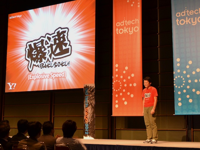 【ad:tech東京2012レポート(4)】爆速ヤフー、アドビ、GAPが語る これからのマーケティングにおける3つのキーワード