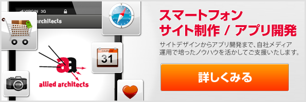 スマートフォンサイト制作/アプリ開発