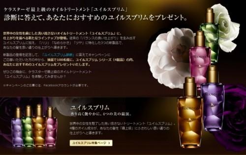 日本ロレアル 「ユイルスブリム診断」 プレゼントキャンペーン