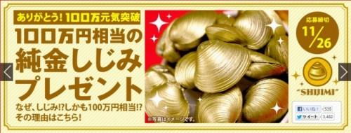 キリン「ありがとう!100万元気突破記念」100万円相当の「純金しじみ」をプレゼント