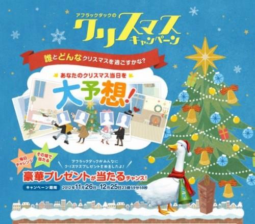 アフラック 「アフラックダックのクリスマスキャンペーン」