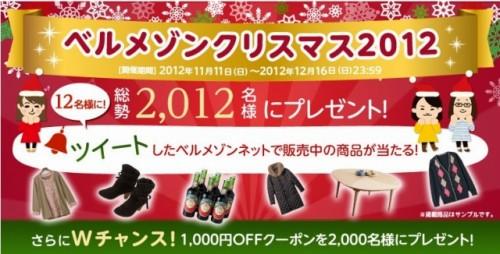 ベルメゾン クリスマス2012 Twitterキャンペーン