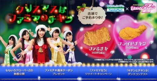 ファミリーマート 「クリスマスはファミマのチキン」