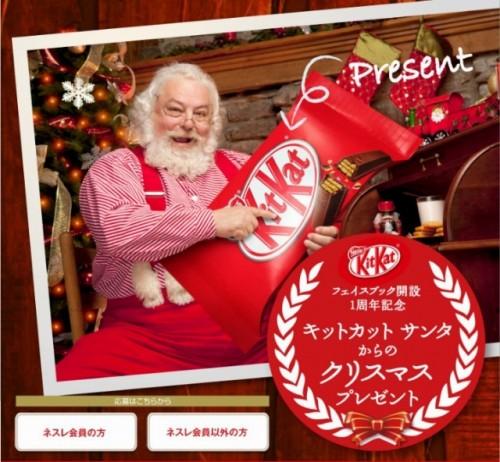 ネスレ「キットカットサンタからのクリスマスプレゼント」