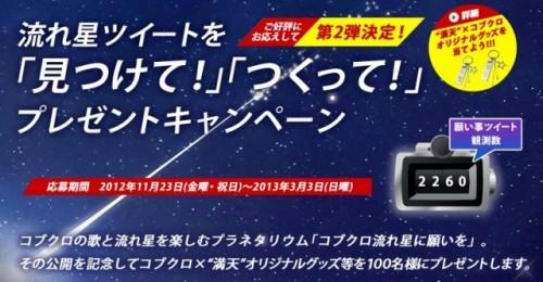 """コニカミノルタ×コブクロ """"流れ星ツイートを「見つけて!「つくって!」プレゼントキャンペーン"""