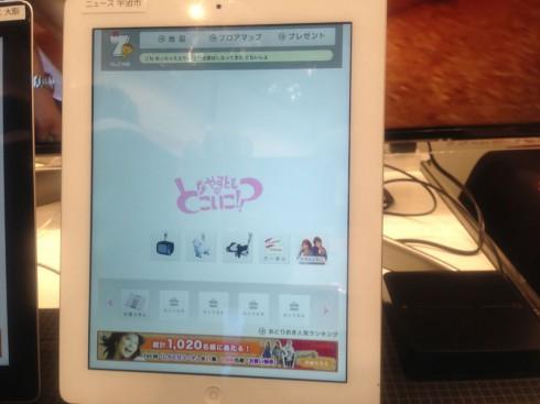 IPDCデモテレビ大阪の人気番組「やすとものどこいこ!?」iPad拡大