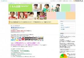 くもん出版 モニプラ fansite 「学びの芽」イベント