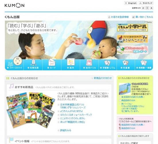 くもん出版 公式サイト