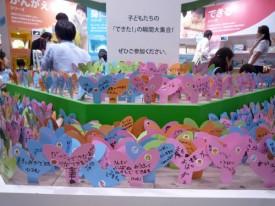 東京おもちゃショー2012 くもん出版ブース 学びの芽