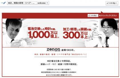 zenon6