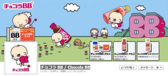 チョコラ BB / Chocola BB facebookページ カバー画像