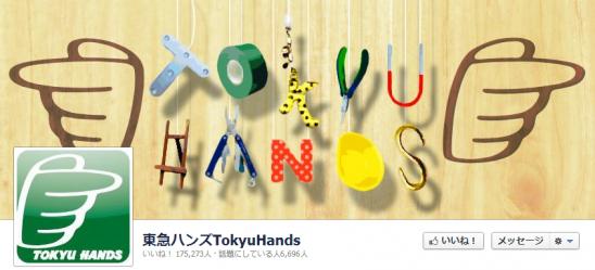 東急ハンズTokyuHands Facebookページ カバー画像