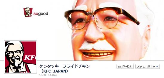 ケンタッキーフライドチキン(KFC_JAPAN) facebookページ カバー画像