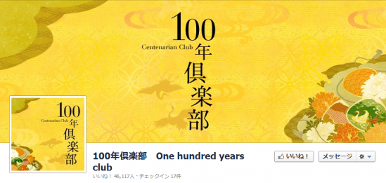 100年倶楽部 One hundred years club facebookページ カバー画像