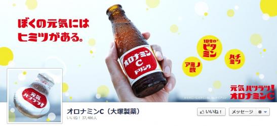 大塚製薬 Facebookページ カバー画像
