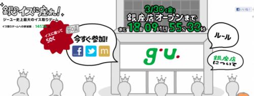 g.u. イス取りゲーム