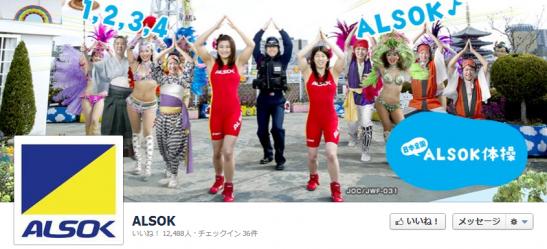 ALSOK facebookページ カバー画像