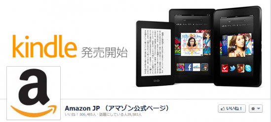 Amazon JP (アマゾン公式ページ) facebookページ カバー画像