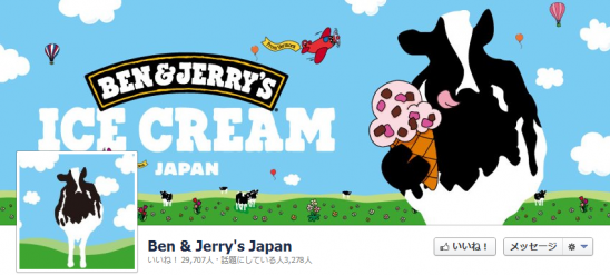 Ben & Jerry's Japan facebookページ カバー画像