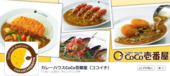 カレーハウスCoCo壱番屋(ココイチ) facebookページ カバー画像