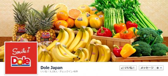 Dole Japan facebookページ カバー画像