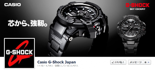 Casio G-Shock Japan Facebookページ カバー画像