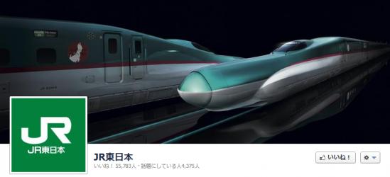 JR東日本 Facebookページ カバー画像