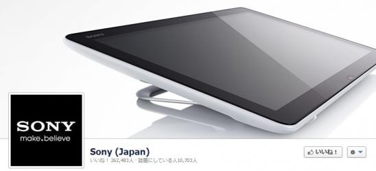 Sony (Japan) facebookページ カバー画像