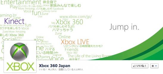 Xbox 360 Japan facebookページ カバー画像