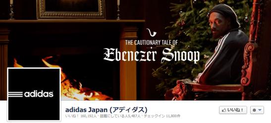 adidas Japan (アディダス) facebookページ カバー画像