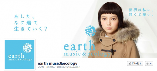 earth music&ecology facebookページ カバー画像