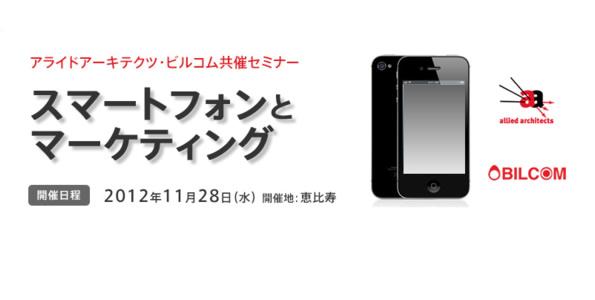 「スマートフォンとマーケティング」セミナーレポート:スマートフォン活用の最先端事例と今後の業界動向