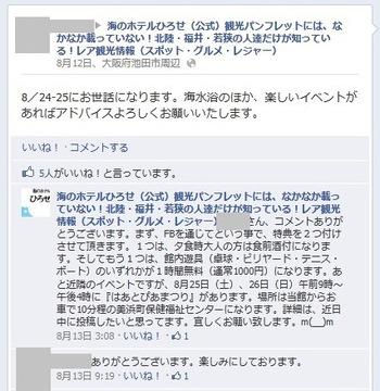 facebook 活用 事例 プロモーション 海のホテルひろせ