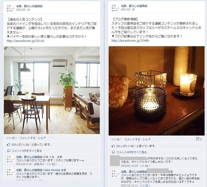facebook 活用 事例 プロモーション 北欧、暮らしの道具店/株式会社クラシコム 暮らし