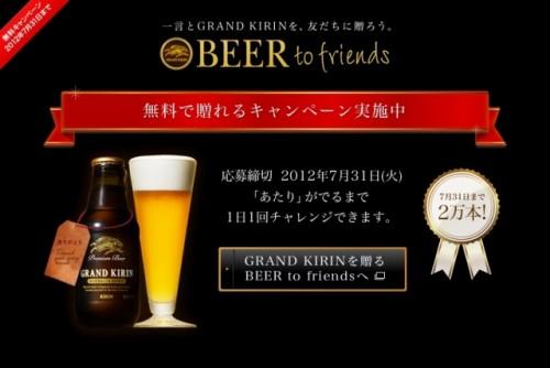 キリンビール BEER to friends
