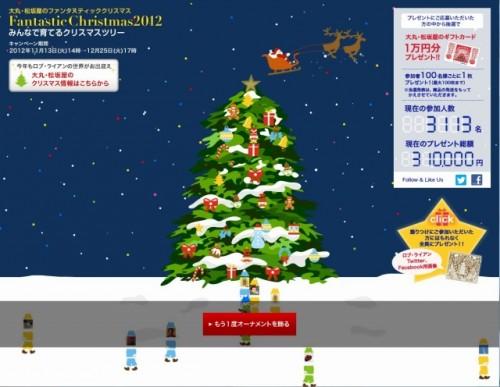 大丸・松坂屋「Fantastic Christmas2012」みんなで育てるクリスマス