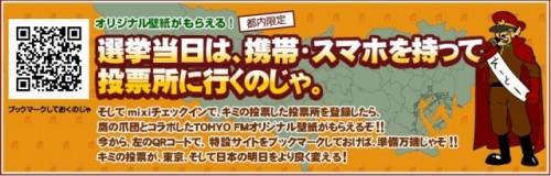 FMラジオ局「TOKYO FM」「若者よ!TOHYO FM(投票FM)を聴いて、投票所に行くんじゃー!」