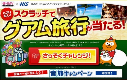 HMV×H.I.S.「音旅キャンペーン第3弾」