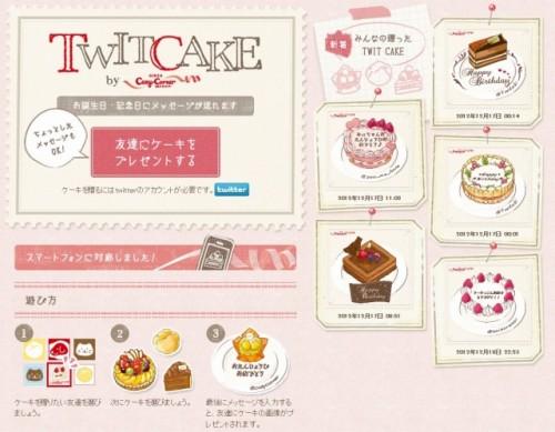 コージーコーナー Twitterで友達にケーキとメッセージを贈れる「TWIT CAKE」