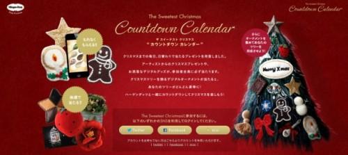 ハーゲンダッツ「Countdown calendar」