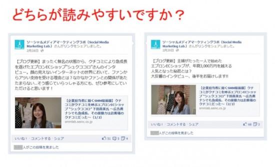 Facebookページの投稿を読みやすくする改行方法