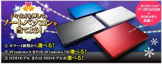 マウスコンピューター キャンペーン