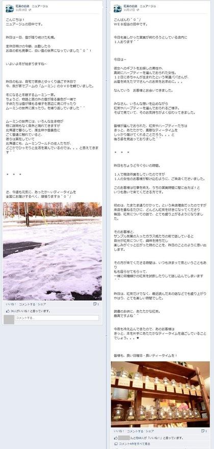 facebook 活用 事例 プロモーション 紅茶のお店 ニュアージュ 日常