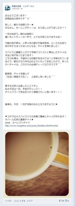 facebook 活用 事例 プロモーション 紅茶のお店 ニュアージュ ストーリー