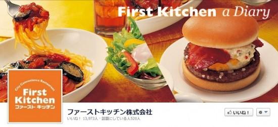 ファーストキッチン株式会社 facebookページ カバー画像