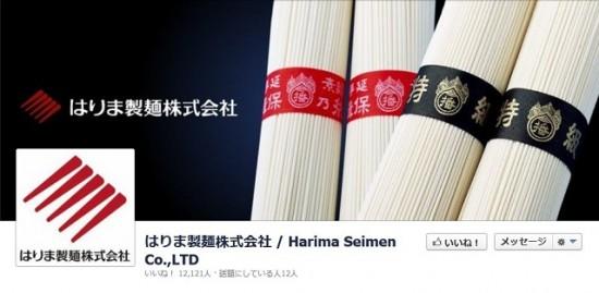 はりま製麺株式会社 / Harima Seimen Co., LTD facebookページ カバー画像