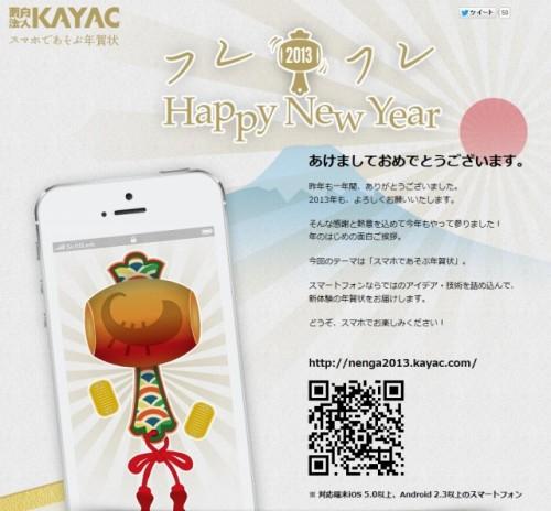 面白法人KAYAC「スマホであそぶ年賀状」