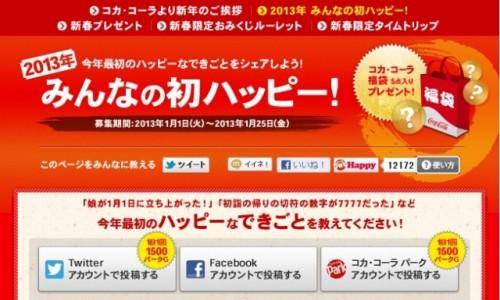 コカ・コーラ 「2013年 今年最初のハッピーなできごとをシェアしよう!みんなの初ハッピー!」